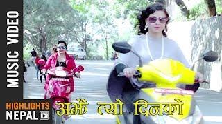 Ajhai Tyo Dinko | New Nepali Adhunik Song 2017/2074 | Ramila Bhandari