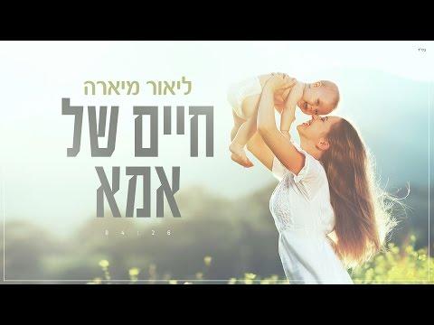ליאור מיארה- חיים של אמא (קליפ) Lior Miara
