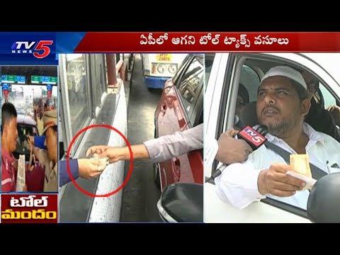ఆగని టోల్ ట్యాక్స్ వసూళ్లు | Collection of Toll Charges at Vijayawada Highway | TV5 News