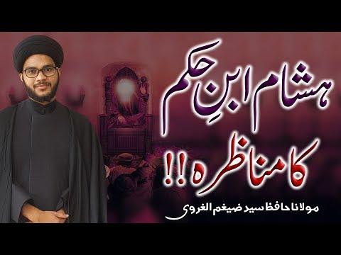 Hasham Ibn-E-Hakam Ka Munazira !! | Maulana Hafiz Zaigham-Al-Gharavi | 4K