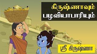 Krishna and Fruit Seller   Sri Krishna Stories for Kids (2018)