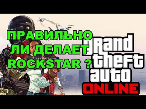 GTA Online - Rockstar правильно развивает игру? Диванная аналитика о прошлом и настоящем