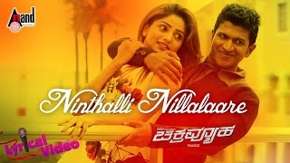 Chakravyuha | Ninthalli Nillalaare | Lyrical Video | Puneeth Rajkumar | Rachita Ram | SS Thaman
