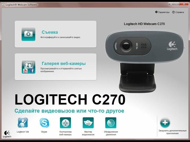 Как веб камерой сделать