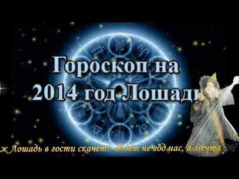 Гороскоп 2014 - знаки Зодиака