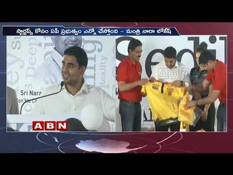 ఏపీ యువత ఉద్యోగాలు సృష్టించే వారిగా ఎదగాలి | Minister Nara Lokesh Speech