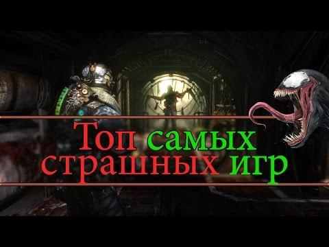 Топ 5 самых страшных игр (хорроры) + ССЫЛКИ В ОПИСАНИИ