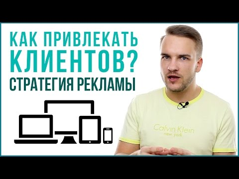 КАК ПРИВЛЕЧЬ КЛИЕНТОВ? Реклама в Интернете на полную мощность