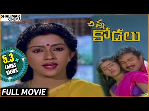Chinna Kodalu 1990 Telugu Full Length Movie || Suresh, Vani Vishwanath Photo Image Pic