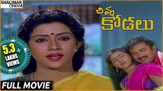 Chinna Kodalu 1990 Telugu Full Length Movie || Suresh, Vani Vishwanath