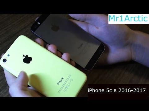 СТОИТ ЛИ ПОКУПАТЬ iPhone 5/5c в 2017-2018 году?(iPhone 5c на iOS 10)