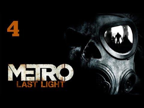 Прохождение Metro: Last Light (Метро 2033: Луч надежды) — Часть 4: Самолет / Станция «Театральная»