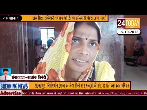 24hrstoday Breaking News:-खंड शिक्षा अधिकारी का तालिबानी चेहरा आया सामनेReport by Alok Trivedi