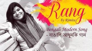 Rang By Rimita - Bengali Modern Song | Rimita Mukherjee Songs | Bengali Songs