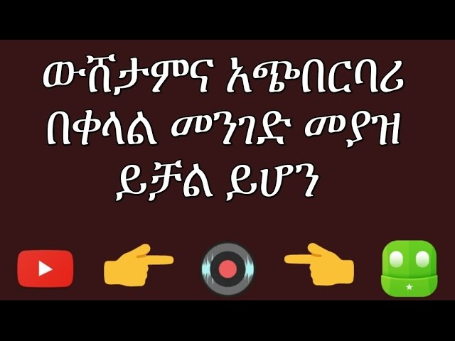 [Amharic]  CallX offers unique set of features which will allow you to record any call automatically