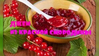 Джем из красной  смородины/очень простой рецепт/jam of redcurrant