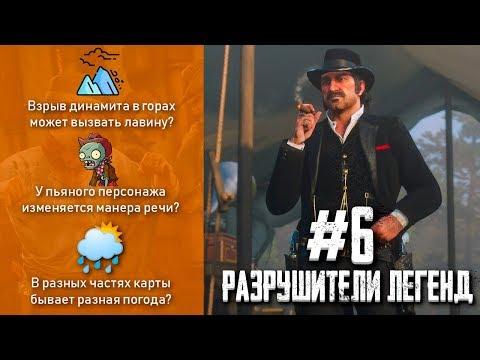 RDR 2 - РАЗРУШИТЕЛИ ЛЕГЕНД #6