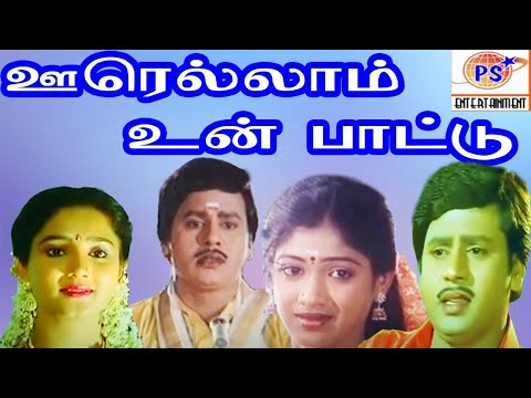 Oorellam Un Paatu Ramarajan Super Hit Tamil Full  Movie-Tamil Hit Comedy Movie
