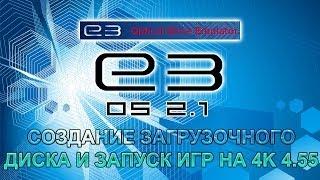 E3 OS 2 1 Создание загрузочного диска и запуск игр на 4K 4 55