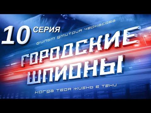 Городские шпионы. Русский сериал. 10 серия