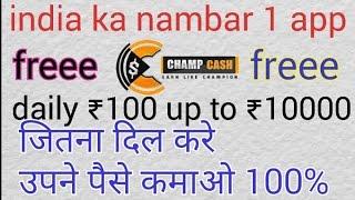 Chamcash unlimited Ernig india nambar 1 app