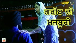 Chah da cup II Poor vs Rich II Heart touching video II Punjabi short movie II Being Sikh