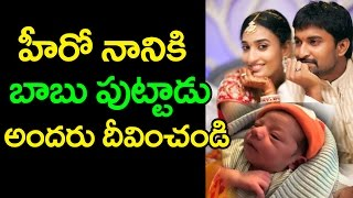 Hero Nani And Anjana Blessed With  Baby Boy