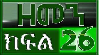 Zemen - Part 26 (Etiopian Drama)