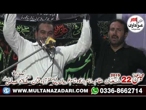 Zakir Mujhaid Hussain And Zakir Ghulam Abbas Baloch I Majlis 22  Shaban 2019 I