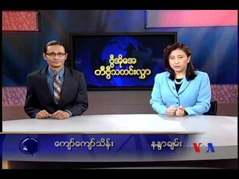 Burmese TV Magazine - Jan. 3rd Week Program