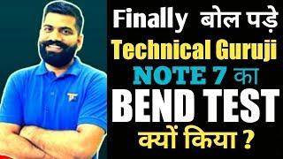 Technical guruji Redmi Note 7 bend test truth.Technical guruji bole note 7 bend test kyun kiya