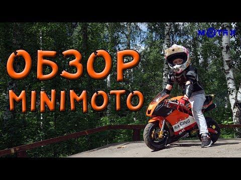 Детский мотоцикл МиниМото MOTAX 50 сс в стиле Ducati - Обзор и тест драйв