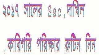 Ssc ২০১৭ সালের ২ ফেব্রুয়ারি SSC,দাখিল,কারিগরি এসএসসি পরীক্ষার রুটিন দেখেনিন