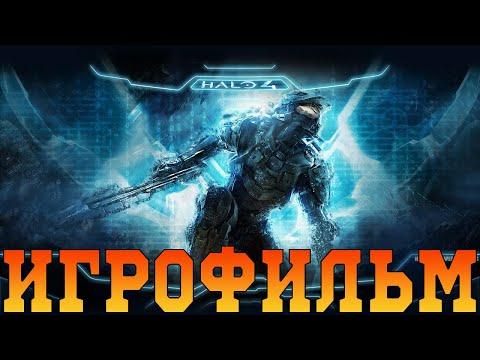 Halo 4 (Игрофильм)