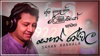 FM Derana Api Nodanna Radio