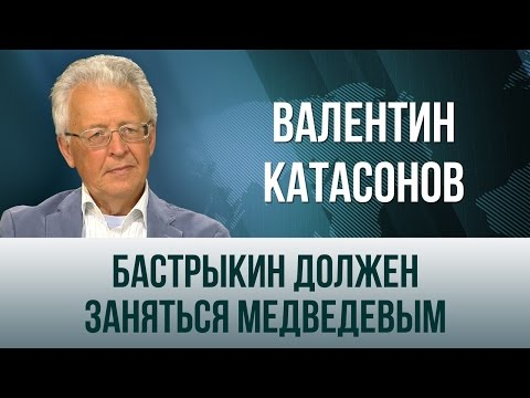 Валентин Катасонов. Бастрыкин должен заняться Медведевым