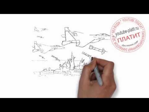 Видео как нарисовать войну карандашом поэтапно