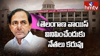 CM KCR Focus on To Select Parliamentary Candidate in TRS MP Candidates | hmtv