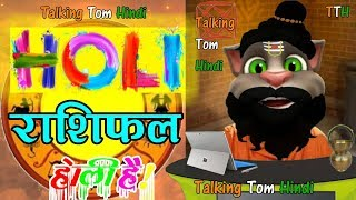 Talking Tom Hindi - Holi Rashifal 2018 Funny Comedy - Talking Tom Holi Funny Video