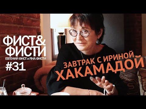 Фист и Фисти #31 Завтрак с Ириной Хакамадой. Самое живое интервью. Ирина Хакамада.