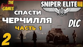 Прохождение Sniper Elite 3 [DLC: Save Churchill Part 1 - In Shadows] - Часть 2 (Засада!) Финал