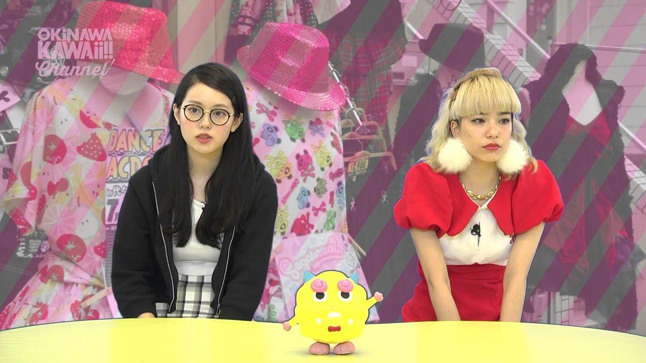 OKiNAWA KAWAii!! Channnel! #18 8月5日 放送分