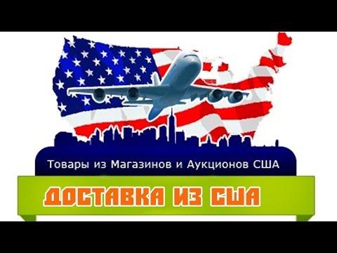 Интернет Магазин Сша С Доставкой В Россию