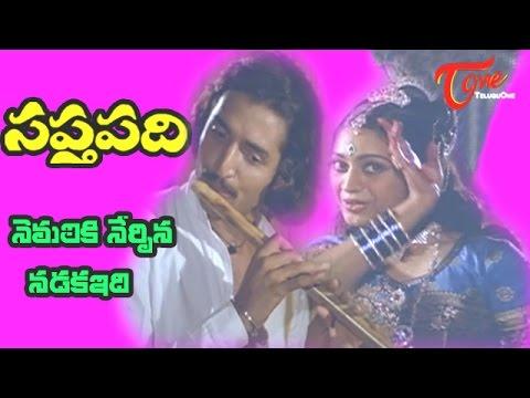 Saptapadi - Telugu Songs - Nemaliki Nerpina - Ramana Murthy -...