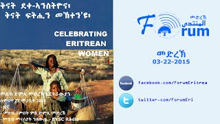 Eritrean FORUM: Radio Program - ድምጺ መድረኽ - Sunday 22 , March 2015