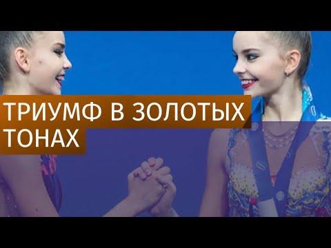 Дина Аверина стала чемпионкой мира по художественной гимнастике