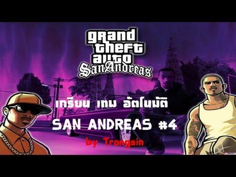 GTA San Andreas #4 [TH]