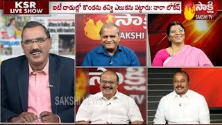 KSR Live Show | I-T raids on TDP leaders | Rs 2000 cr unaccounted income - 15th February 2020