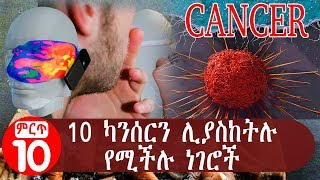 Ethiopia:Top ten causes of cancer