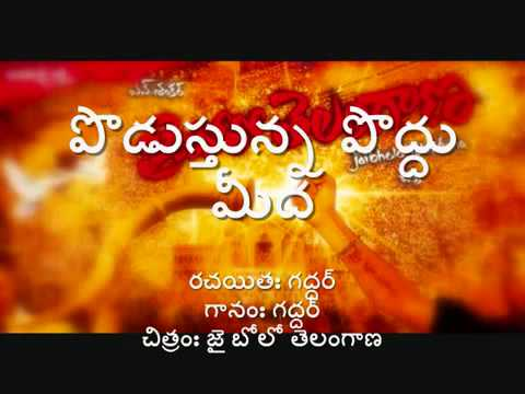 Jai Telangana Podustunna Poddu Meeda video